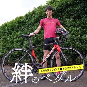 Kizuna no Pedal (2019) photo