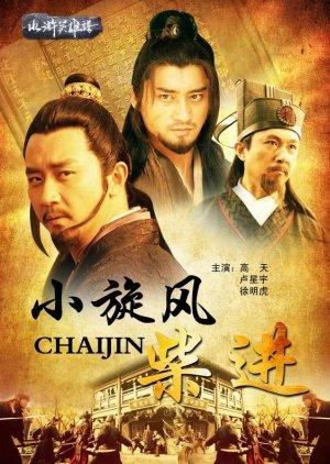 Water Margin Heroes: Chai Jin (2012) poster