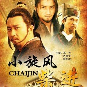 Water Margin Heroes: Chai Jin (2012) photo