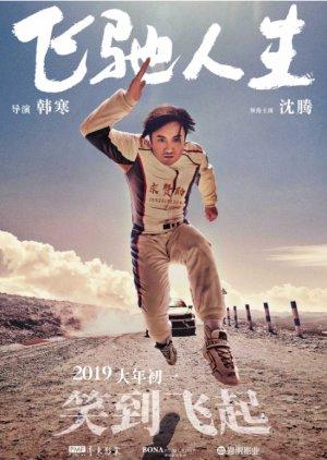 Pegasus (2019) poster