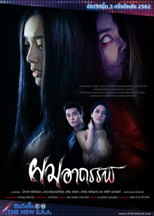 Pom Arthun (2019) poster