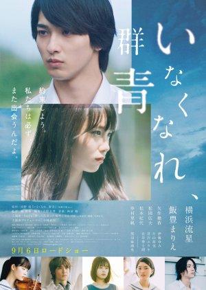 Inakunare Gunjo (2019) poster