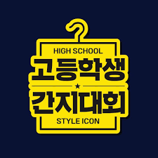 High School Style Icon (2019) poster