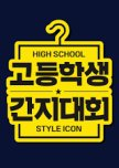 High School Style Icon
