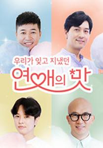 Taste of Love (2018) poster
