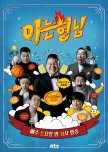 Variety Shows (Korean)