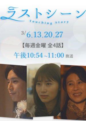 Last Scene: Touching Story