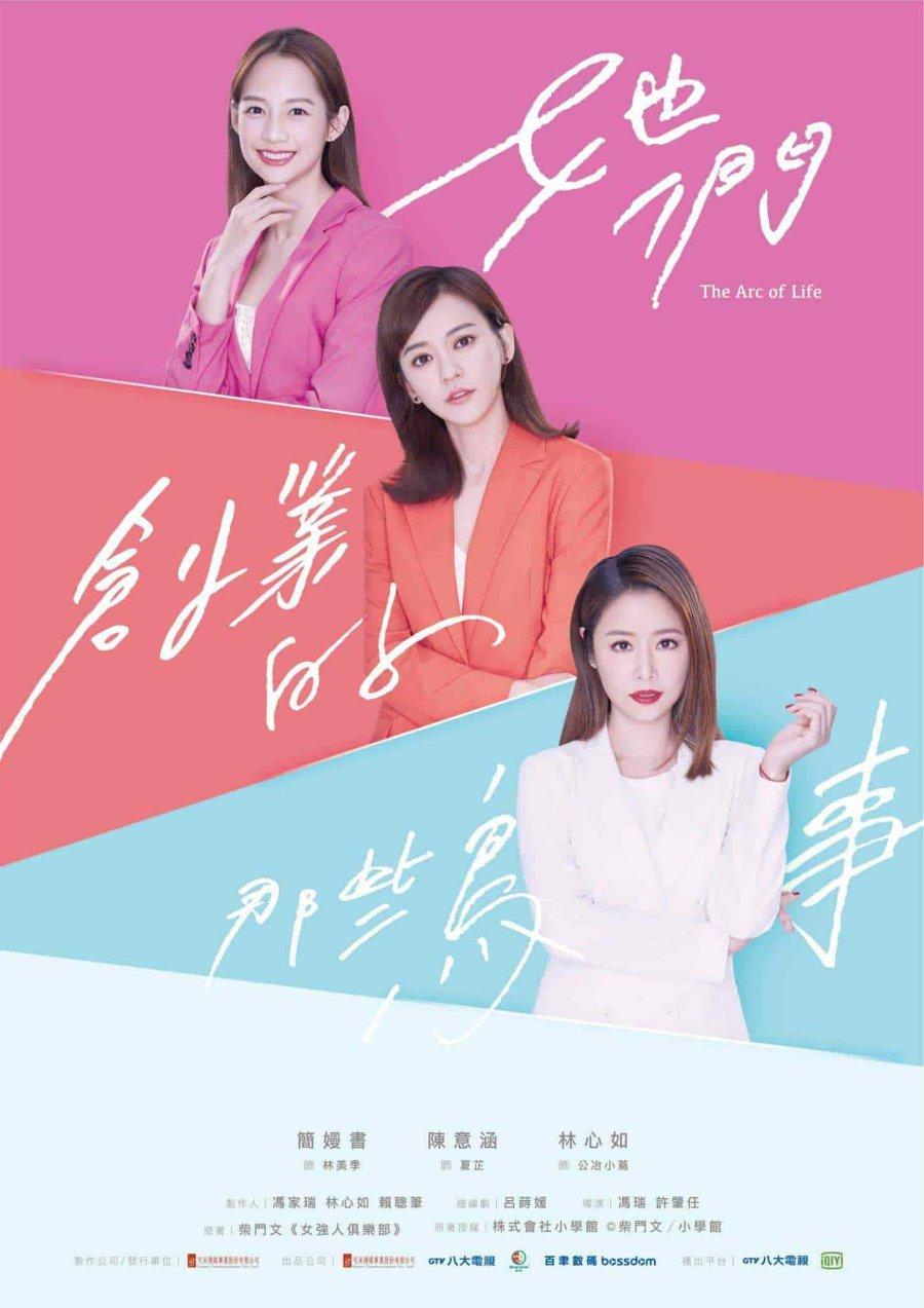 B5NN5 4f - Арка жизни ✦ 2021 ✦ Тайвань