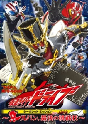 Kamen Rider Drive Secret Mission - Type LUPIN: ~Lupin, The Last Challenge~