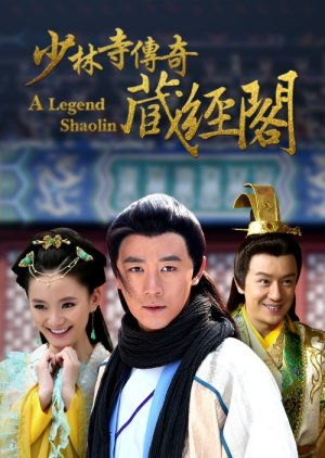 A Legend of Shaolin (2014) poster