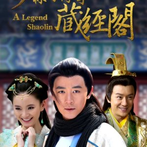 A Legend of Shaolin (2014) photo