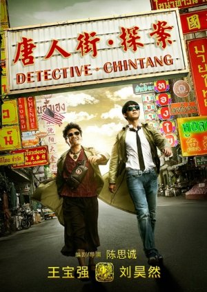 Detective Chinatown (2015) poster