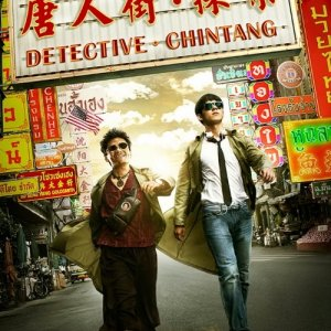 Detective Chinatown (2015) photo