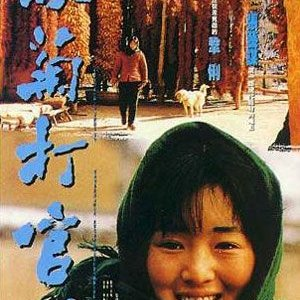The Story of Qiu Ju (1992) photo