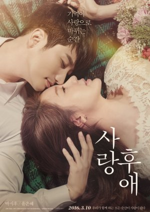 After Love (2018) poster