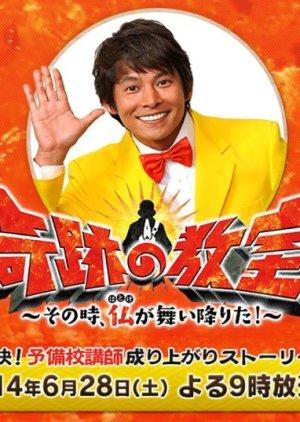 Kiseki no Kyoshitsu (2014) poster