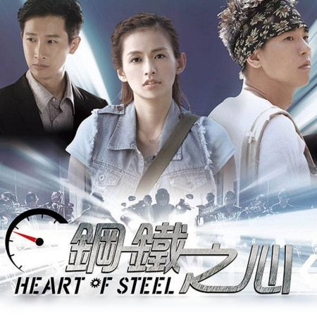 Heart of Steel (2015) photo