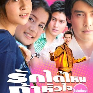 Rak Dai Mai Tar Hua Jai Mai Pean (2004) photo