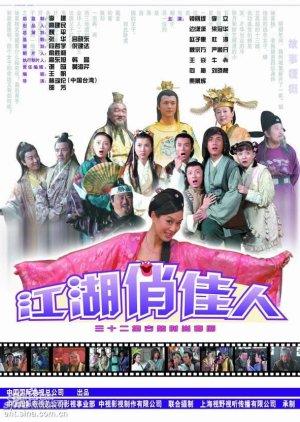 Beauties in Jiang Hu (2004) poster