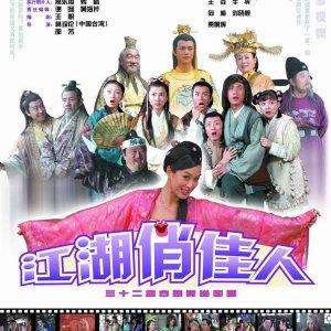 Beauties in Jiang Hu (2004) photo