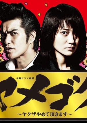 Yamegoku - Yakuza Yamete Itadakimasu