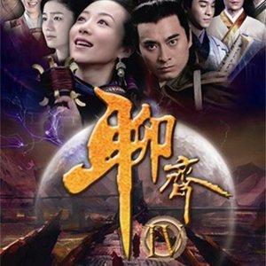 Liao Zhai New Compilation (2015) photo