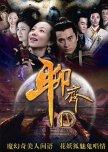 Liao Zhai New Compilation