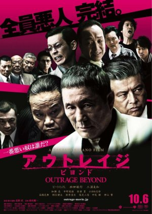 Outrage Beyond (2012) poster