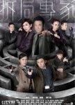 Favorite Hong Kong Dramas