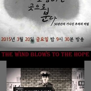 Drama Special Season 6:  The Wind Blows to the Hope (2015)