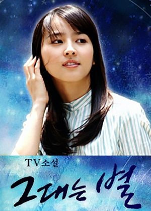 TV Novel: You are a Star