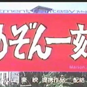 Maison Ikkoku Apartment Fantasy (1986) photo