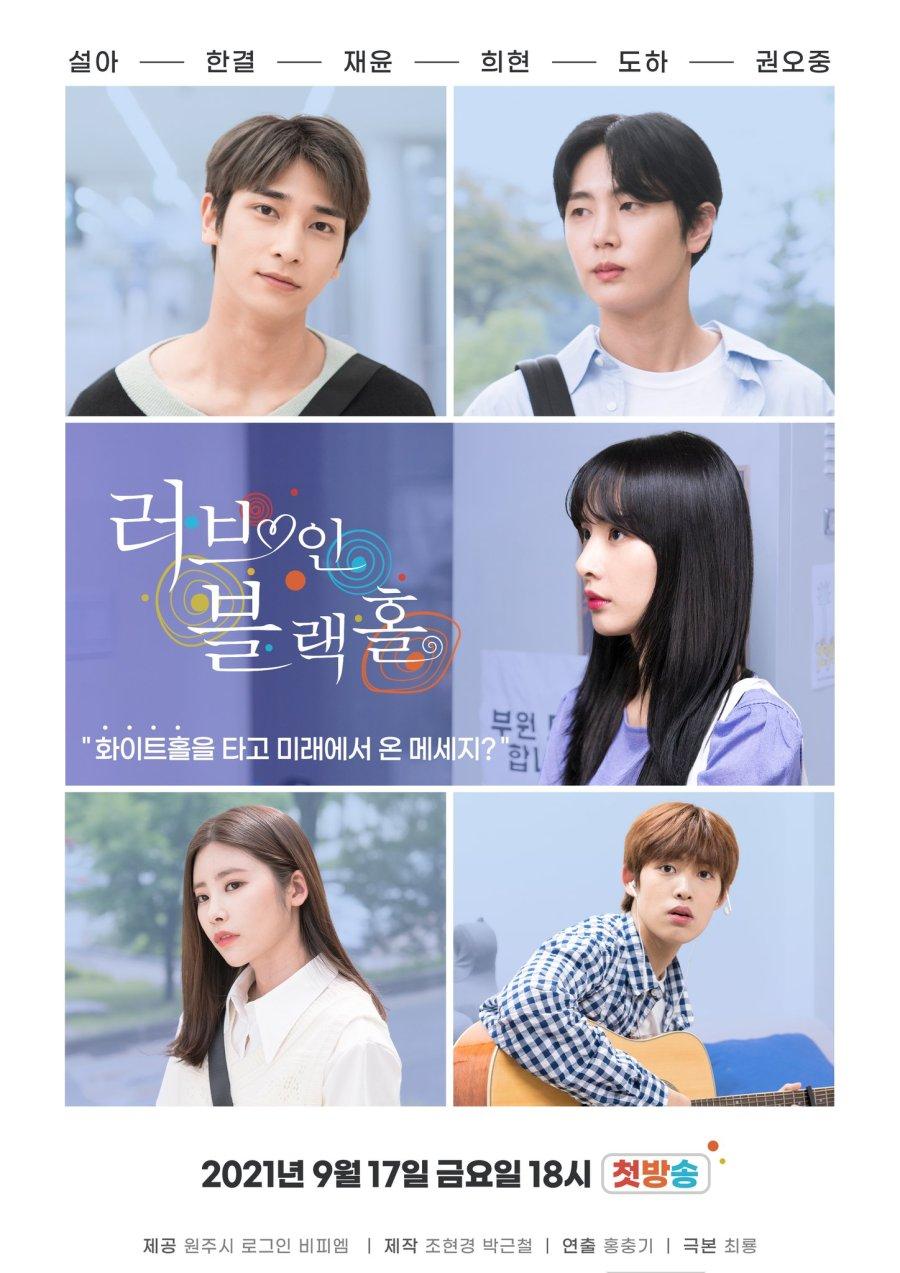 BLr41 4f - Любовь в черной дыре ✸ 2021 ✸ Корея Южная