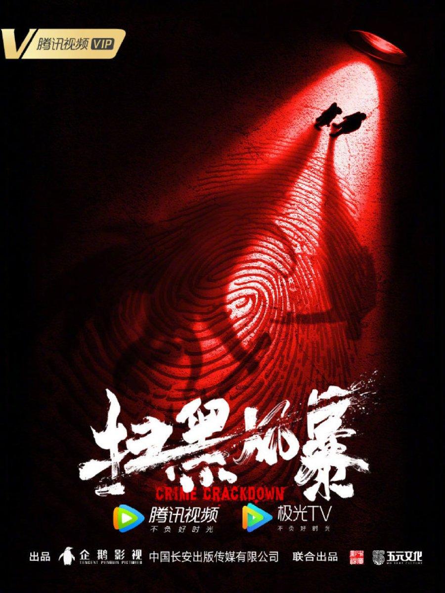 BNOO7 4f - Преступление ✦ 2021 ✦ Китай