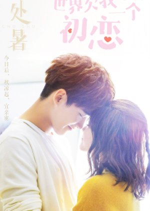 Lucky's First Love (2019) poster