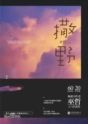 Sa Ye (2020) poster