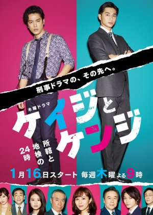 Keiji to Kenji - Shokatsu to Chiken no 24ji (2020) poster