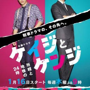 Keiji to Kenji - Shokatsu to Chiken no 24ji (2020) photo