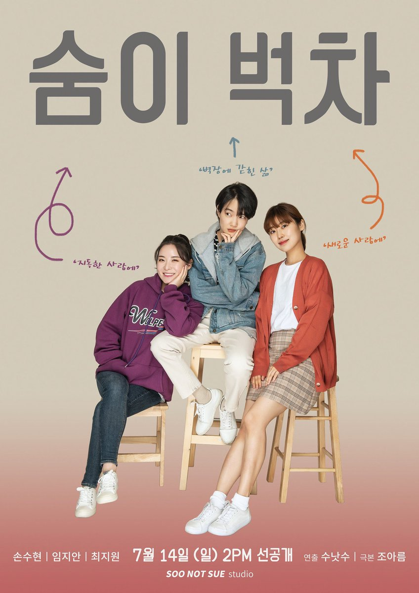 Out of Breath (2019) - MyDramaList