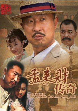 The Legend of Meng Lai Cai