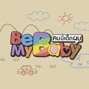 Be My Baby (2019) photo