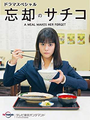 Boukyaku no Sachiko: New Years Special (2020) poster