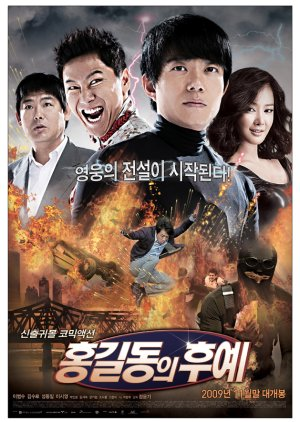 The Righteous Thief (2009) poster