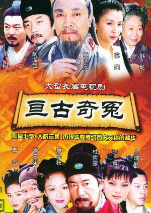 Chinese Classics: Ancient Wonders (2003) poster