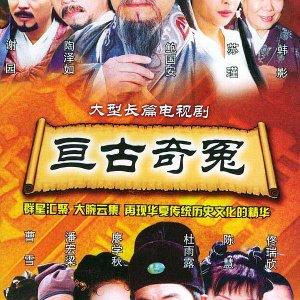 Chinese Classics: Ancient Wonders (2003) photo