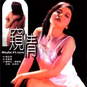 Maybe It's Love (1984) photo