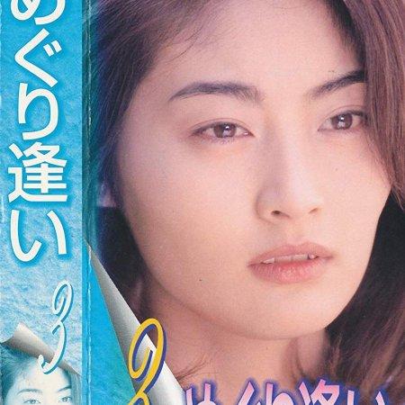 Meguri Ai  (1998) photo