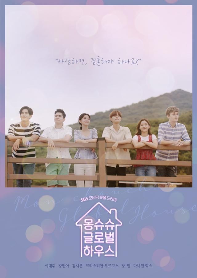 BbrX6f - Дом, в котором живёт любовь ✸ 2019 ✸ Корея Южная