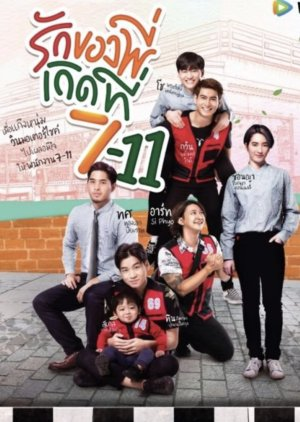 I Found Love in 7-11 (2019) poster