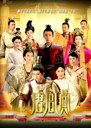 Women of the Tang Dynasty (2013) poster